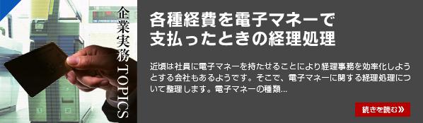 企業実務TOPICS