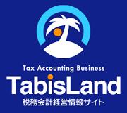 税務会計経営情報サイト TabisLand