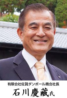 有限会社佐賀ダンボール商会社長 石川慶藏氏