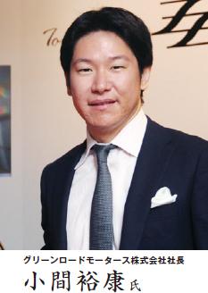 グリーンロードモータース株式会社社長  小間裕康氏