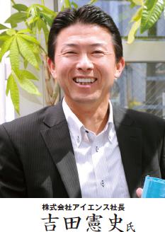 株式会社アイエンス社長  吉田憲史氏
