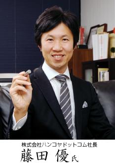 株式会社ハンコヤドットコム社長 藤田優氏