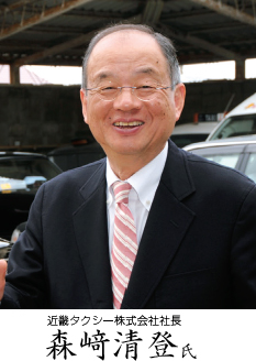 近畿タクシー株式会社社長 森﨑清登氏
