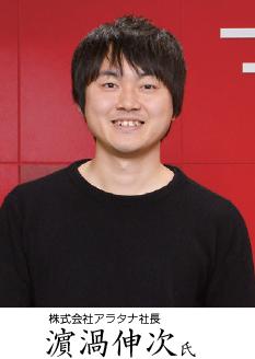 株式会社アラタナ社長 濵渦伸次氏