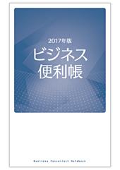 ビジネス便利帳 2017年度版