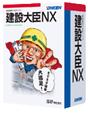 建設大臣NX会計編