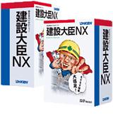 建設大臣NX 会計編