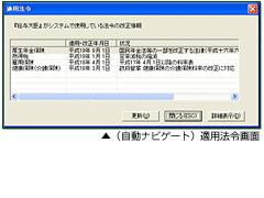 (自動ナビゲート)適用法令画面