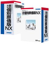 大蔵大臣個別原価版NX