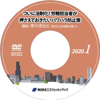 2020年1月セミナー