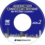 2020年2月セミナー