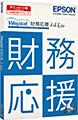 Weplat 財務応援 R4 Lite(ダウンロード版)
