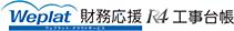 Weplat 財務応援 R4 工事台帳