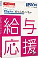 Weplat 給与応援 R4 Lite(ダウンロード版)