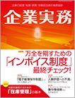 月刊『企業実務』サンプル