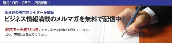 毎月10日・25日 2回配信! ビジネス情報満載のメルマガを無料で配信中!
