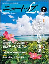 月刊 ニュートップL.