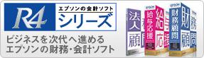 会計ソフト・応援シリーズ