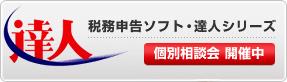 税務申告ソフト・達人シリーズ