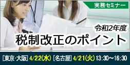 4月セミナー「平成31年度(2019年度)税制改正のポイント」