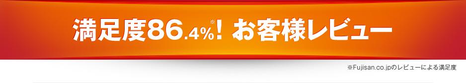 満足度86.4%!お客様レビュー