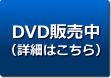 DVD販売中