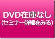 DVD在庫なし(セミナー詳細をみる)