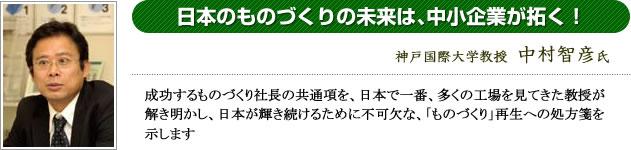 日本のものづくりの未来は、中小企業が開く! 神戸国際大学教授 中村智彦氏