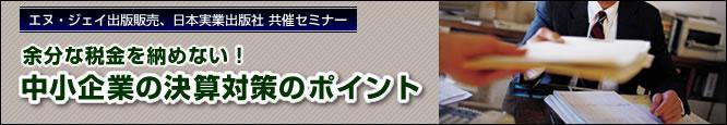 エヌ・ジェイ出版販売・日本実業出版共催セミナー『高齢者雇用のための社内制度の作り方』