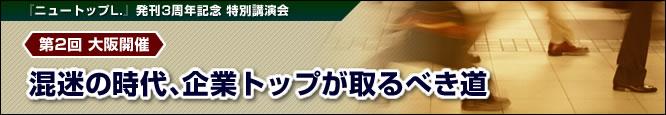 発刊3周年記念・特別講演会 エヌ・ジェイ出版販売・日本実業出版共催 第2回 大阪開催『混迷の時代、企業トップが取るべき道』