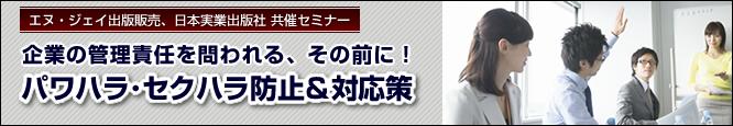 エヌ・ジェイ出版販売・日本実業出版共催セミナー『企業の管理責任を問われる、その前に!「パワハラ・セクハラ防止&対応策」』