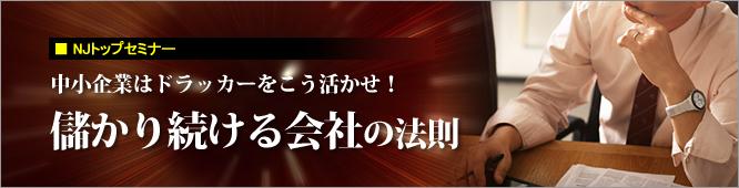 10月11日・大阪開催・NJトップセミナー 中小企業はドラッカーをこう活かせ!儲かり続ける会社の法則