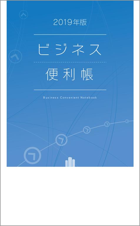 2019年版 ビジネス便利帳