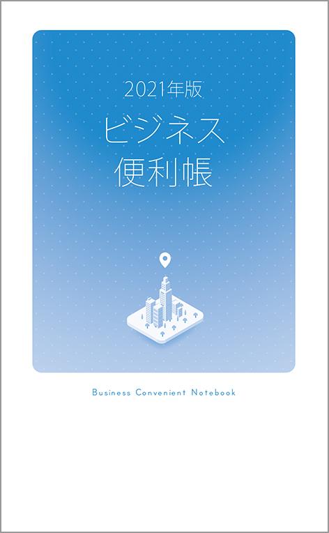 2021年版 ビジネス便利帳