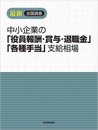 中小企業の「役員報酬・賞与・退職金」「各種手当」支給相場