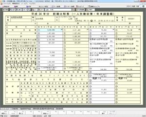 「前期比較表(一人別徴収簿・年末調整欄)」でミスなく年末調整処理