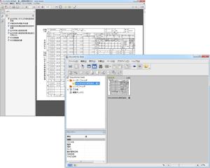 電子ファイルでラクラク管理