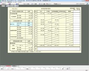 「納税額管理表」を自動作成