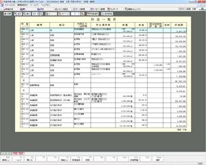 財産管理に便利な一覧表機能