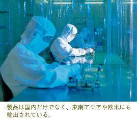 製品は国内だけでなく、東南アジアや欧米にも輸出されている。