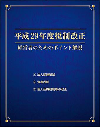平成29年度税制改正 経営者のためのポイント解説