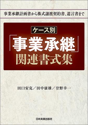 ケース別「事業承継」関連書式集