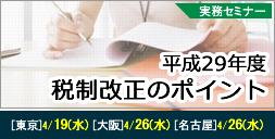 4月セミナー「平成29年度税制改正のポイント」